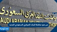 من هو محافظ البنك المركزي السعودي الجديد فهد بن عبدالله بن عبداللطيف المبارك