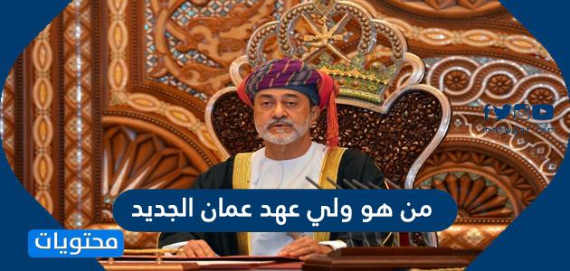 من هو ولي عهد عمان الجديد حسب التعديلات الدستورية الجديدة