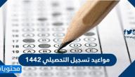 مواعيد تسجيل التحصيلي 1442 ومواعيد اختبارات التحصيلي 2021