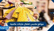 مواقع ملابس اطفال ماركات عالمية 2021