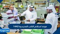 موعد استلام الكتب المدرسية 1442 في السعودية لكافة المراحل التعليمية