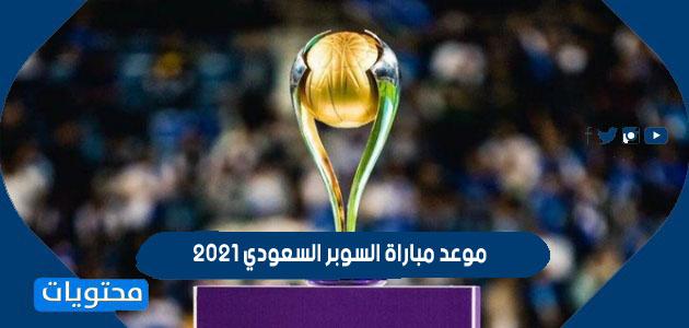 موعد مباراة السوبر السعودي 2021 والقنوات الناقلة