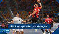 ما هو نظام بطولة كأس العالم لكرة اليد 2021
