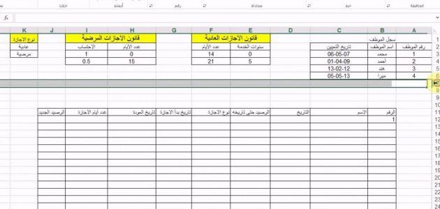 نموذج حضور وانصراف شهري للموظفين في السعودية