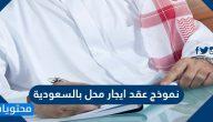 نموذج عقد ايجار محل بالسعودية Word جاهز للتعديل