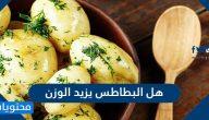 هل البطاطس يزيد الوزن ام لا