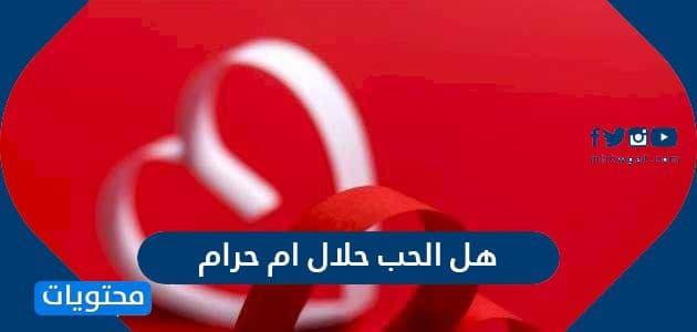 هل الحب حلال ام حرام