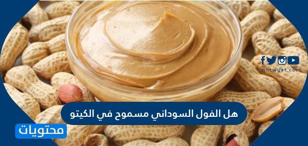 هل الفول السوداني مسموح في الكيتو