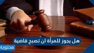 هل يجوز للمرأة ان تصبح قاضية في الاسلام وما الحكم في ذلك