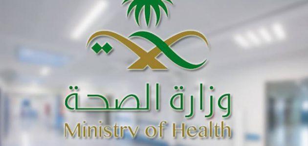 وظائف وزارة الصحة 1442 لحملة البكالوريوس بكافة التخصصات