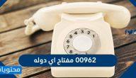 00962 مفتاح اي دوله