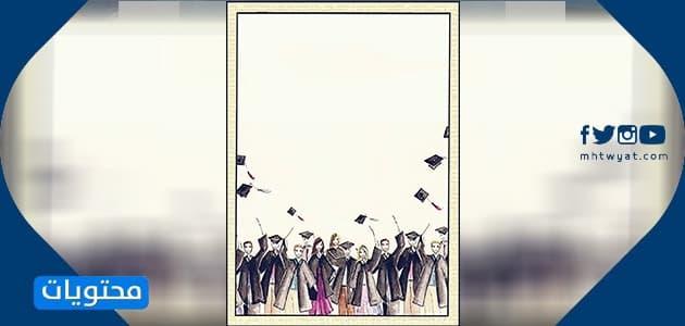 ملصقات حفلات التخرج