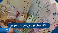 93 دينار كويتي كم بالسعودي