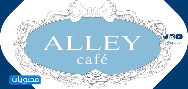 Alley Cafe - أفضل كافيهات الخبر على البحر 2021