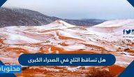 هل تساقط الثلج على الصحراء الكبرى
