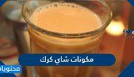 مكونات شاي كرك وطريقة عمله بالتفصيل