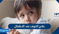 علاج الخوف عند الاطفال بطرق بسيطة