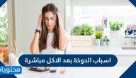 اسباب الدوخة بعد الاكل مباشرة و الحالات التي تستوجب مراجعة الطبيب