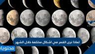 لماذا نرى القمر في أشكال مختلفة خلال الشهر