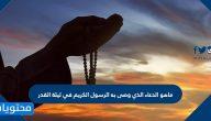 ماهو الدعاء الذي وصى به الرسول الكريم في ليلة القدر