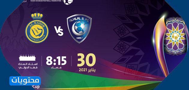 موعد مباراة السوبر السعودي 2021