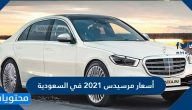 أسعار مرسيدس 2021 في السعودية