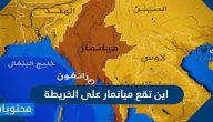 أين تقع ميانمار على الخريطة