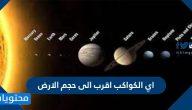 أي الكواكب أقرب إلى حجم الأرض