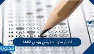 اختبار قدرات تجريبي ورقي 1442