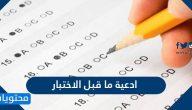ادعية ما قبل الاختبار