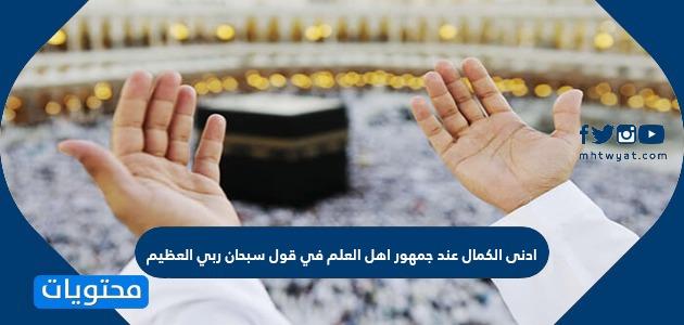 ادنى الكمال عند جمهور اهل العلم في قول سبحان ربي العظيم
