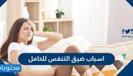 ما هي اسباب ضيقالتنفس للحامل وما الحالات التي تستدعي زيارة الطبيب