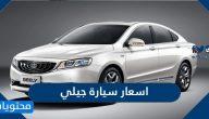 اسعار سيارة جيلي في السعوديه 2021