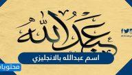 اسم عبدالله بالانجليزي ومعناه بالتفصيل
