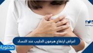 ما هي اعراض ارتفاع هرمون الحليب عند النساء وما طرق علاجه