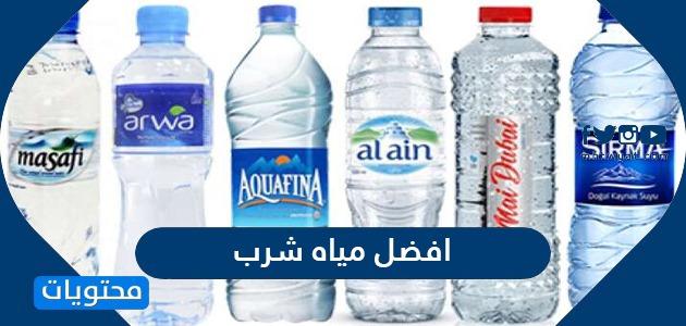 افضل مياه شرب في السعودية 2021 وأنواع المياه في المملكة