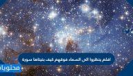 افلم ينظروا الى السماء فوقهم كيف بنيناها سورة