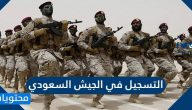 طريقة التسجيل في الجيش السعودي 1442