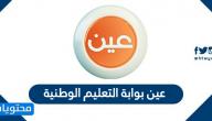 التسجيل في بوابة عين التعليمية الوطنية