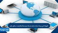 الجهاز الذي يربط شبكة محلية بشبكة موسعة أو الإنترنت يطلق عليه