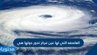 العاصفه التي لها عين مركز تدور حولها هي