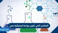 العناصر التي تكون روابط كيميائية هي