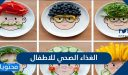 موضوع عن الغذاء الصحي للاطفال مختصر