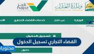 القضاء التجاري تسجيل الدخول ورابط تسجيل الدخول commportal.moj.gov.sa