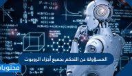 المسؤولة عن التحكم بجميع أجزاء الروبوت