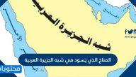 المناخ الذي يسود في شبه الجزيرة العربية
