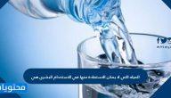 المياه التي لا يمكن الاستفادة منها في الاستخدام البشري هي