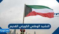 النشيد الوطني الكويتي القديم ومعلومات عن مؤلفه