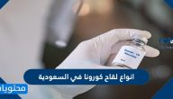 ما نوع اللقاح المستخدم في السعودية وأبرز الفروق بين اللقاحات