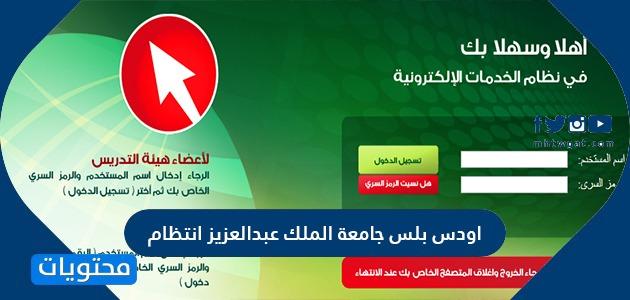 اودس بلس جامعة الملك عبدالعزيز انتظام ورابط الدخول إلى النظام Odus Plus موقع محتويات